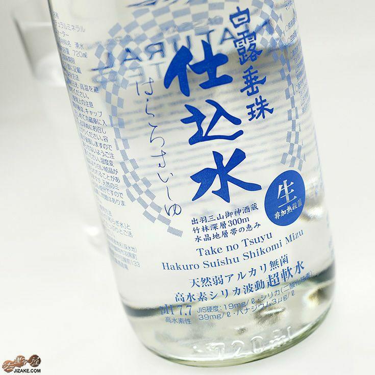 【ケース販売】白露垂珠 仕込み水 シリカ天然水