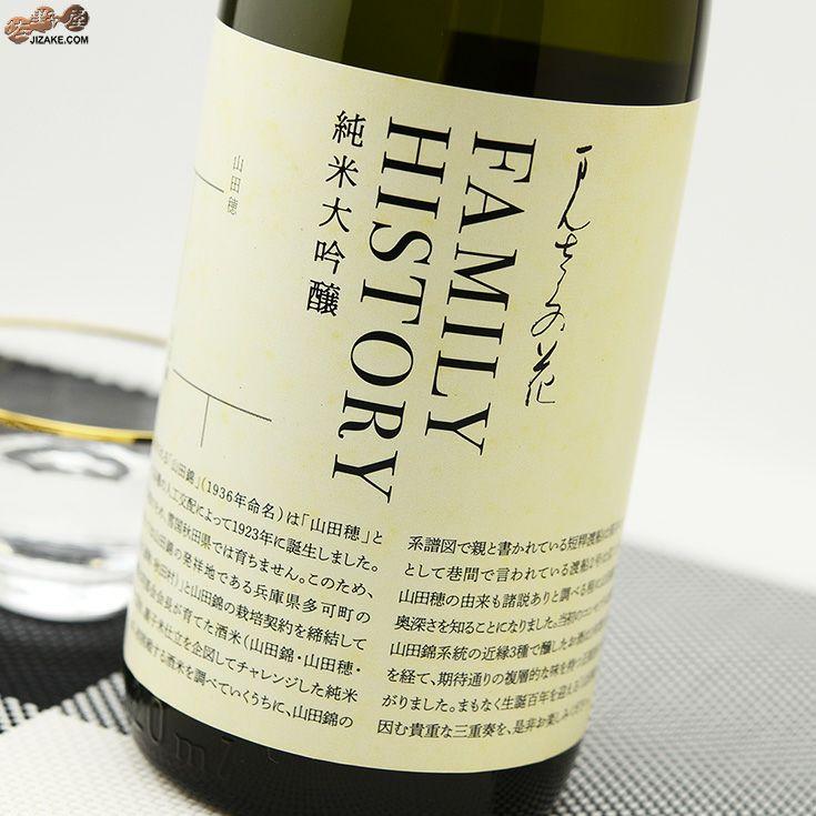 まんさくの花 FAMILY HISTORY(ファミリーヒストリー) 純米大吟醸 一度火入れ原酒