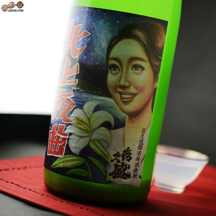 喜久盛 純米酒 北上夜曲(きたかみやきょく) おりがらみ生原酒