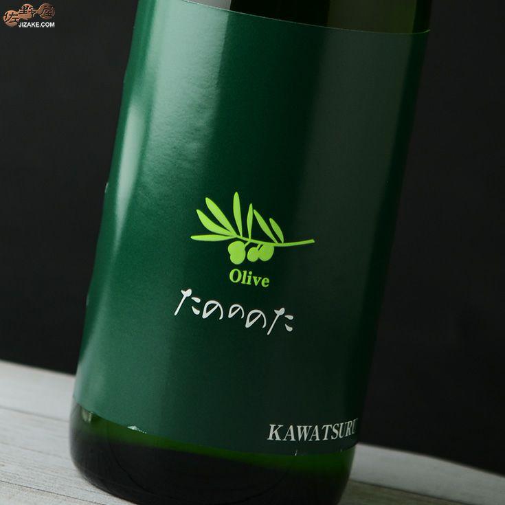 川鶴 KAWATSURU Olive(かわつるオリーブ) 純米吟醸生原酒 たのののた -さぬきオリーブ酵母仕込み-