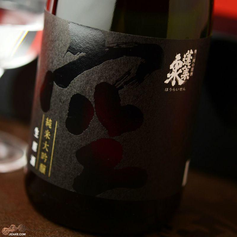蓬莱泉 純米大吟醸 空 生酒