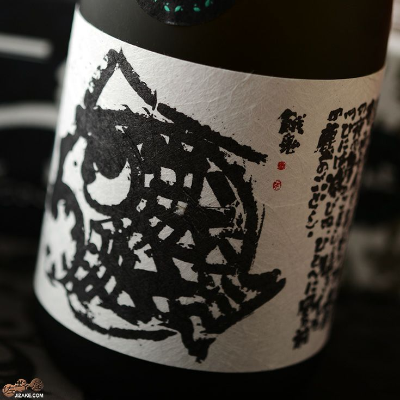【箱入】蓬莱泉 純米大吟醸 吟 生酒
