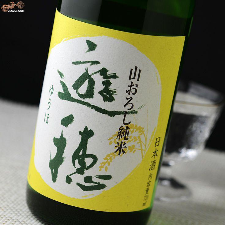 遊穂 山おろし純米酒 生原酒