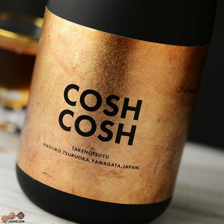 白露垂珠 COSH COSH(コシュコシュ) 2009BY