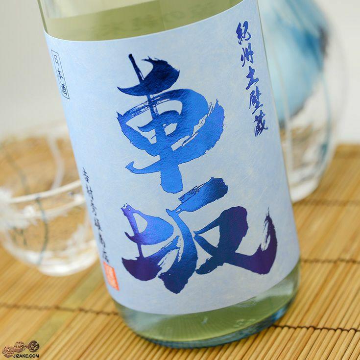 車坂 涼の純米酒 1BY