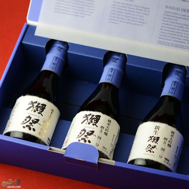 【箱入】獺祭(だっさい) 純米大吟醸 磨き二割三分 利き酒セット