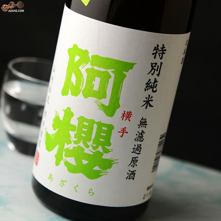 阿櫻 特別純米 無濾過生原酒 秋田酒こまち 7号酵母