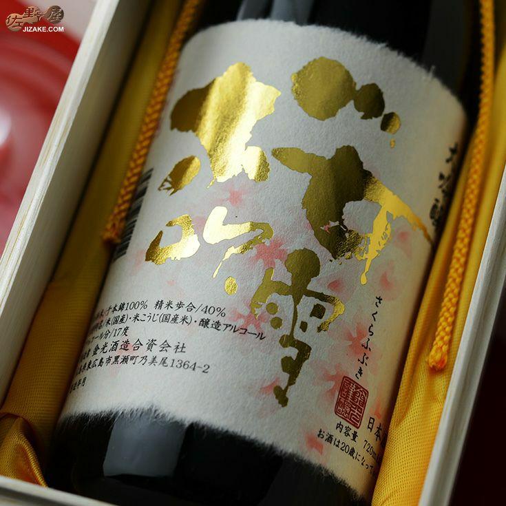 【木箱入】賀茂金秀 桜吹雪 大吟醸 斗瓶取り 入賞酒