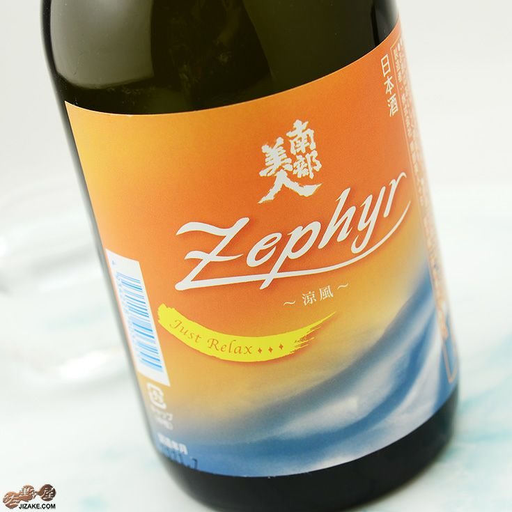 南部美人 夏酒 Zephyr(ゼファー)