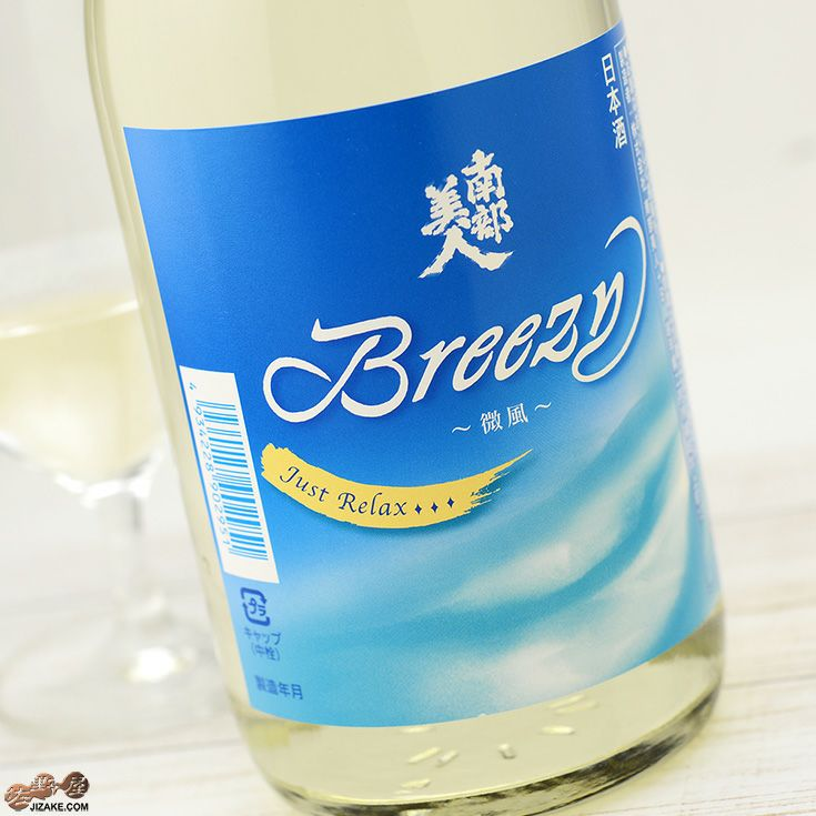 南部美人 夏酒 Breezy