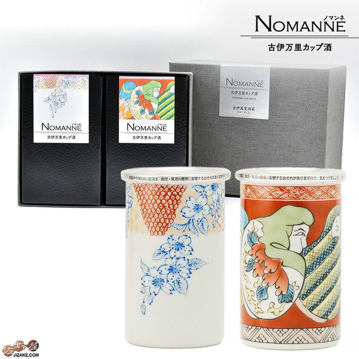 古伊万里 カップ酒 NOMANNE(ノマンネ) 牡丹唐草(赤)