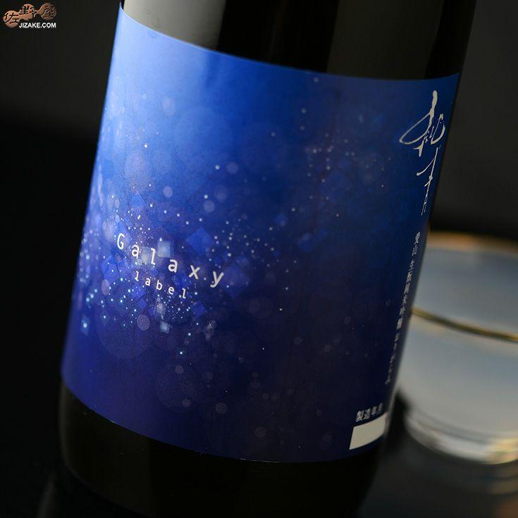 純青 愛山 生もと純米吟醸 おりがらみ 生 Galaxyラベル(ギャラクシーラベル)