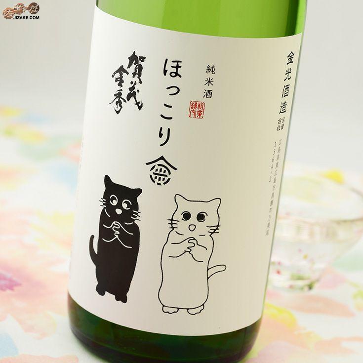 賀茂金秀 純米酒 ほっこり